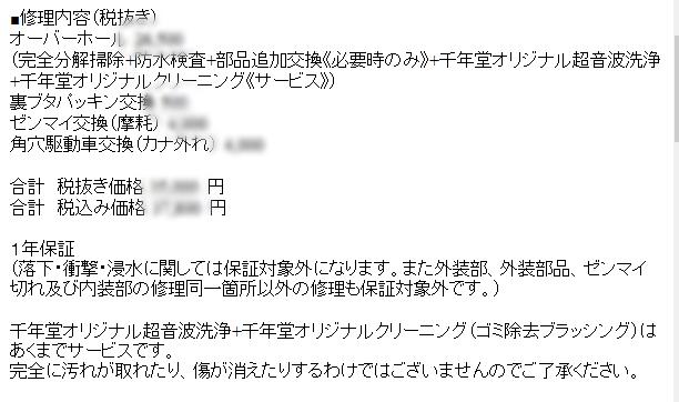御見積メール2