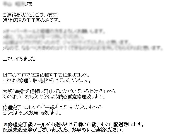 正式依頼メール1