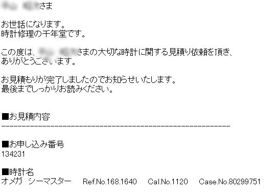 御見積メール1