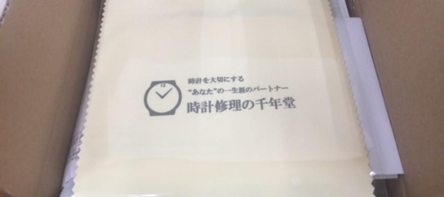 時計修理の千年堂は詐欺サイト?確かにあの作りは不安になるよね…